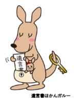 「自筆証書遺言書保管制度」について(令和2年7月10日開始)(東京法務局)